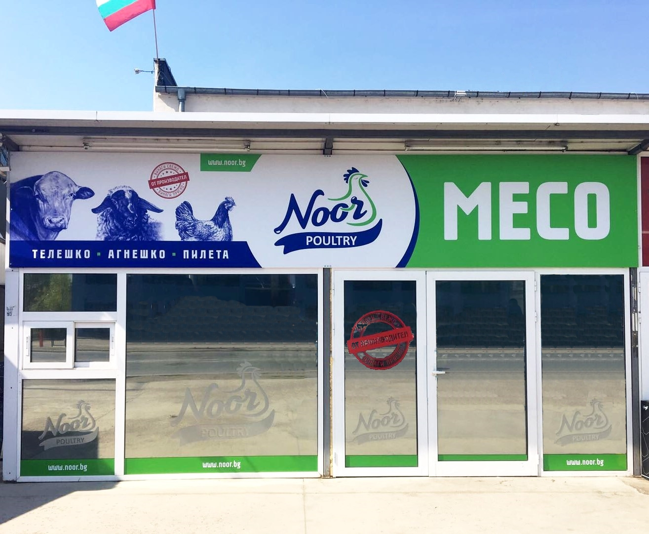 New shop Noor Sofia